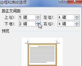 框里框外的世界!Word怎样为段落加上边框