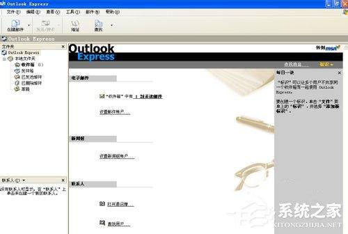 一起看一看Outlook如何设置?Outlook设置方法