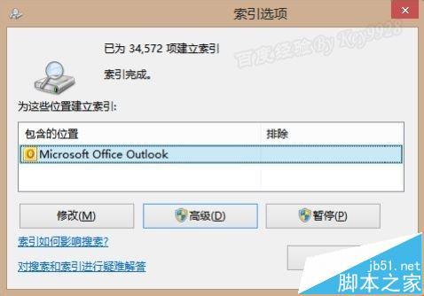Outlook邮箱不能搜索邮件的四种解决办法