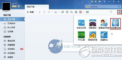 360浏览器怎么关联迅雷下载呢?