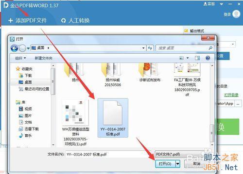 金山PDF转WORD文档怎么用呢?