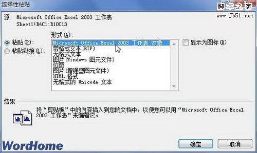 如何在Word2007中选择性粘贴嵌入数据对象呢?