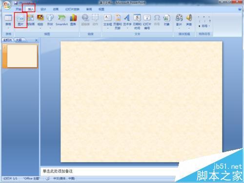 PPT文档插入的图片怎么将纯色的底色去掉呢?