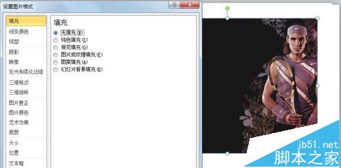 ppt2010幻灯片怎么设置图片透明度呢?