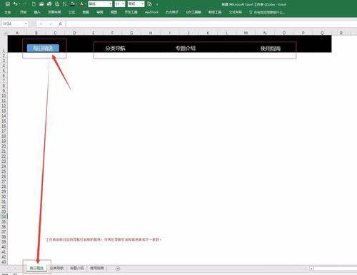 excel表格如何制作导航栏效果,特别酷炫!