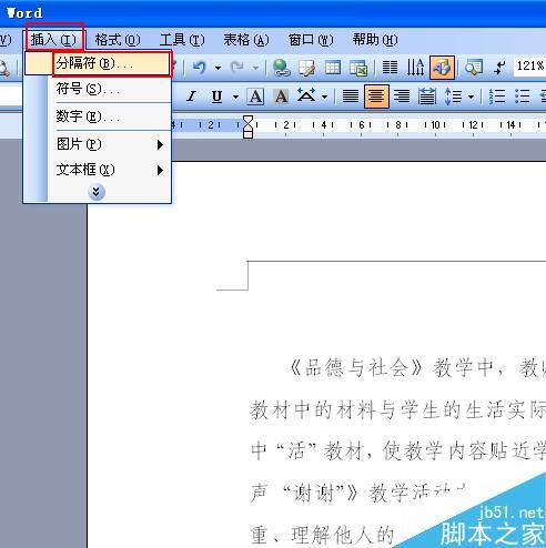 如何在word文档中如何设置每一章节用不同的页眉?