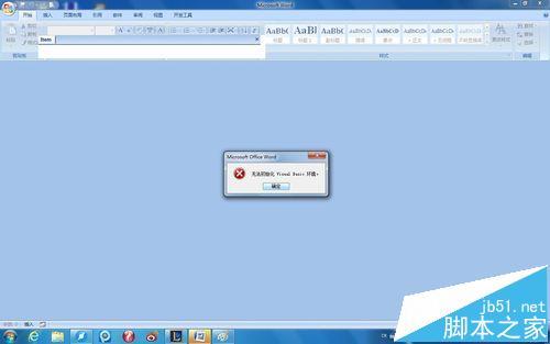 word2007提示''无法初始化Visual Basic环境