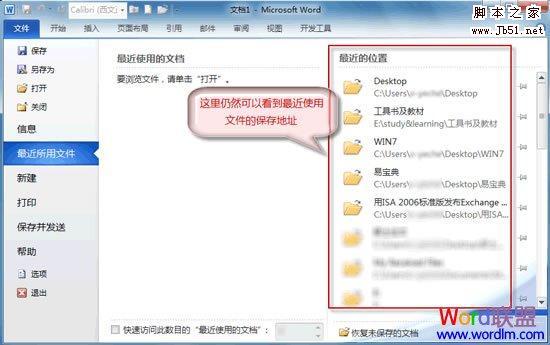 删除Word2010文档最近的位置记录