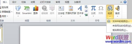 """如何使用Powerpoint2010""""视频裁剪工具""""帮你轻松裁剪视频呢?"""