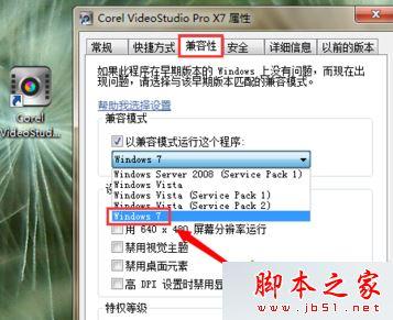Corel VideoStudio个档案已损坏或遭修改的解决方法
