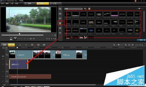 会声会影里怎样合并多个视频呢?