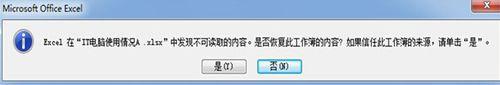 Excel打开提示有不可读取的内容该怎么解决呢?