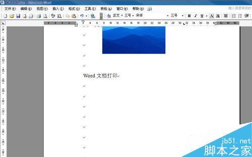 word文档中发送邮件功能怎么使用呢?