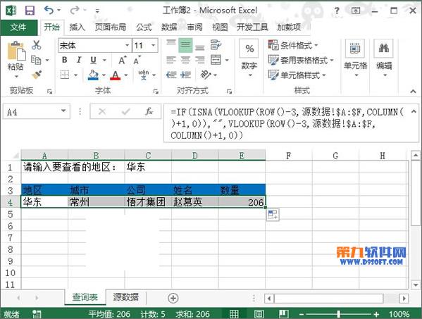 Excel2013如何从数据源中提取条件数据呢?