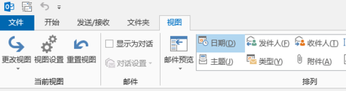 outlook2013怎么取消关联邮件合并功能呢?