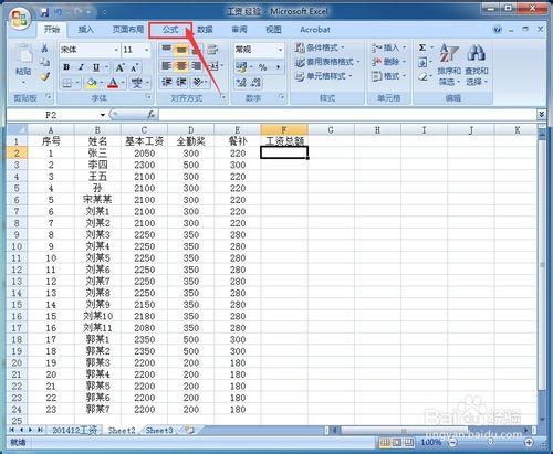 excel工作表的行或列怎么自动求和呢?