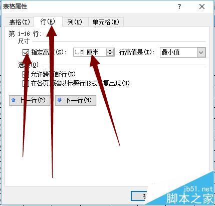 看看吧!Word中怎么画方格/田字格/米字格等表格?