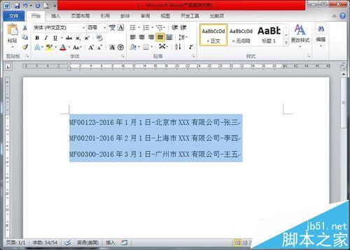 Word多行文本怎么快速转换成表格形式呢?