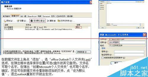 Office Outlook 2007邮箱怎么设置备份与恢复备份呢?
