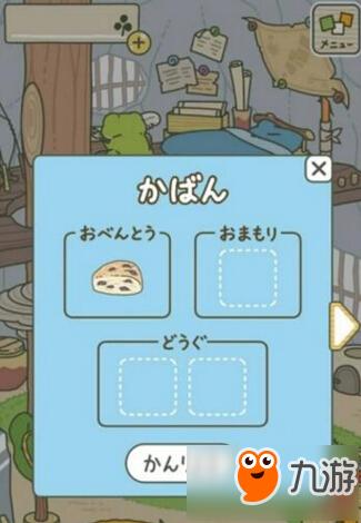 旅行青蛙桌子怎么收拾?哪个按钮不可以按?