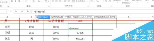 电子表格中减法函数_Excel中iferro函数的详细使用-多特图文教程