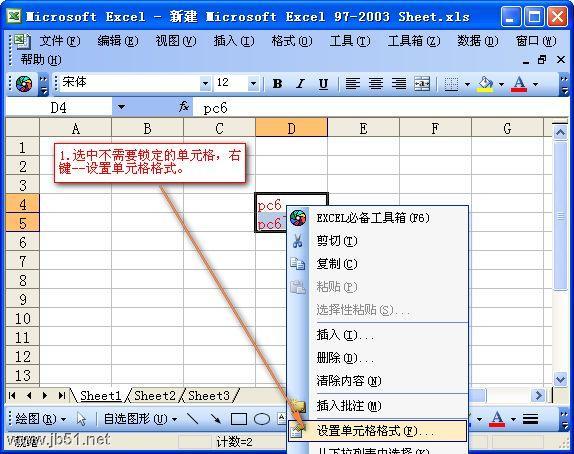 让excel文件只能查看不能修改的多种方法