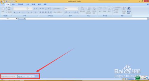 office2007中Excel怎么打开两个独立窗口?