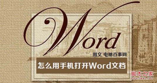 怎么用手机打开Word文档呢?