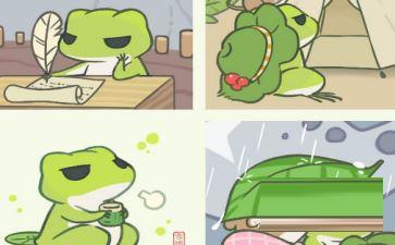 旅行青蛙有等级吗?