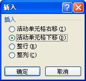 Excel2010怎么插入单元格、行和列呢?