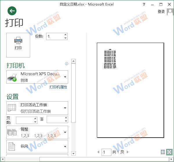 Excel2013打印时怎么让表格内容居中显示?老铁看过来!