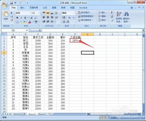 excel工作表的行或列怎么自动求和?你一定知道!