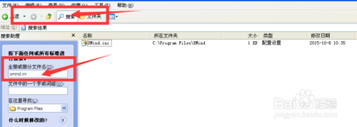 xmind打不开文件怎么办?这个方法试试吧!
