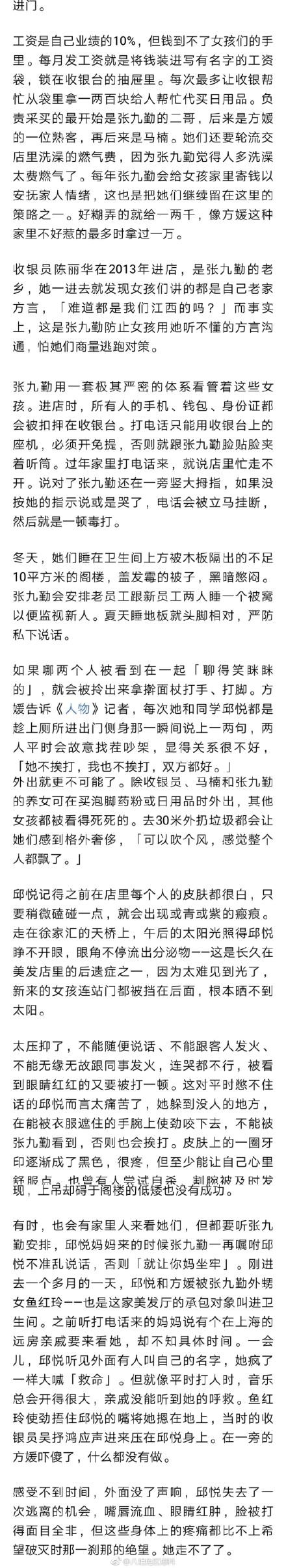上海逃离美发厅是什么?附逃离美发厅【原文】