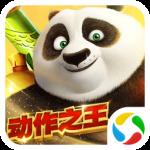 功夫熊猫(官方正版)