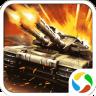 坦克世界3D2