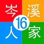 岑溪人家论坛app