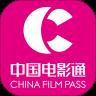中国电影通