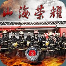 港城消防慕课