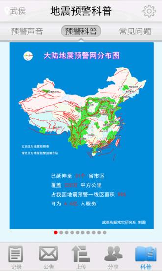 地震预警软件截图3