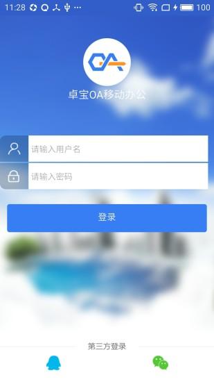 卓宝OA软件截图0
