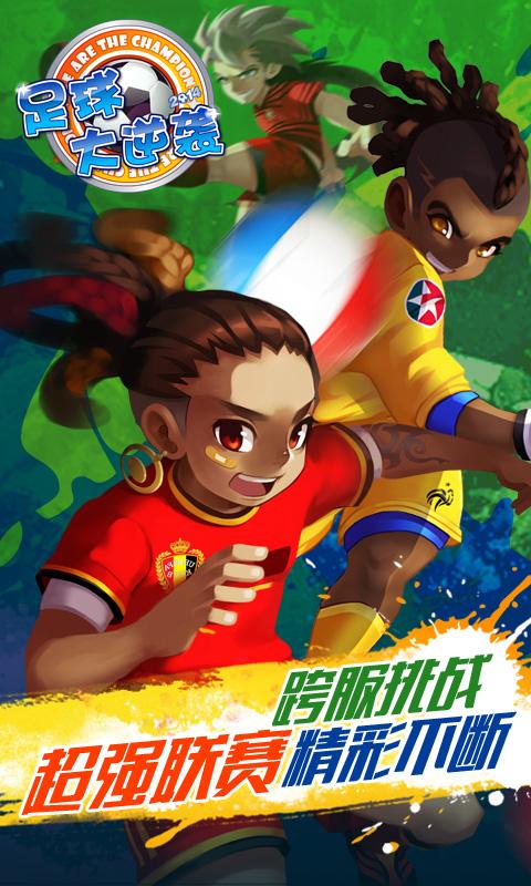 天天世界杯-足球大逆袭