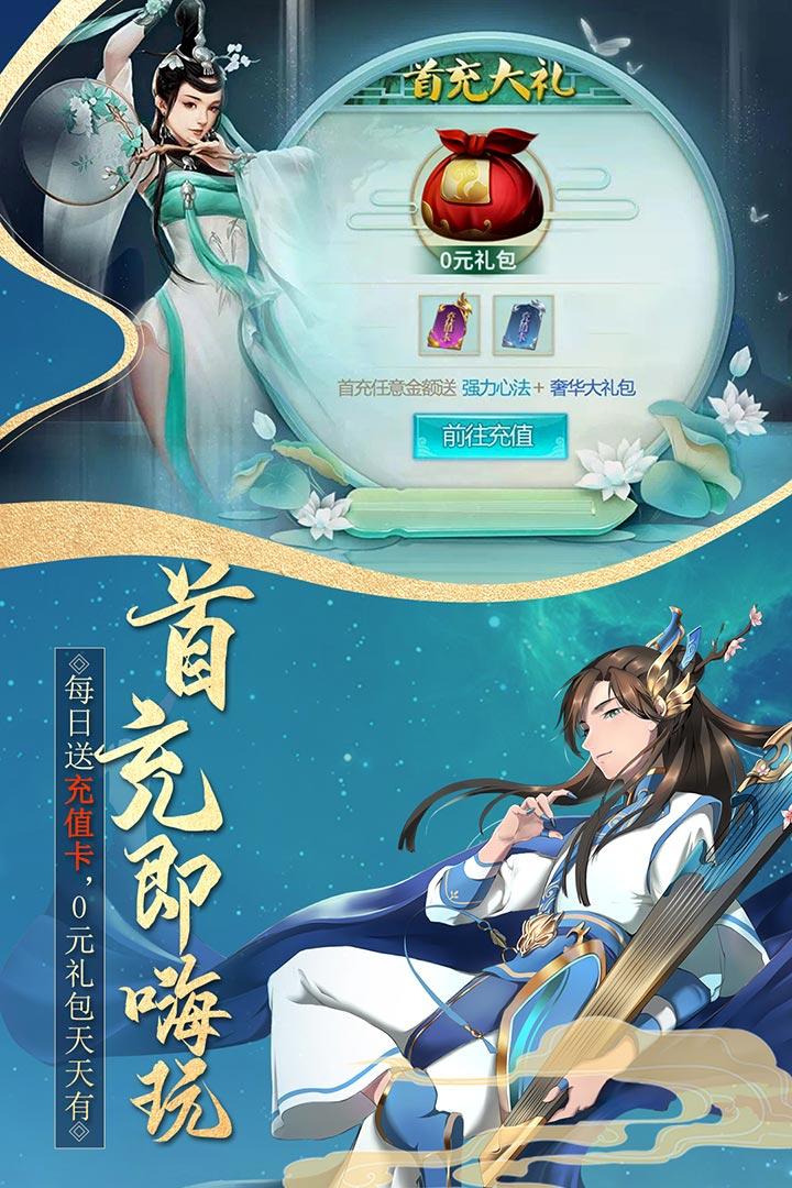 真武江湖软件截图3