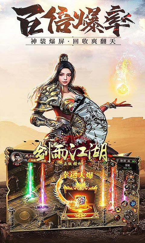 剑雨江湖-传奇时代软件截图3