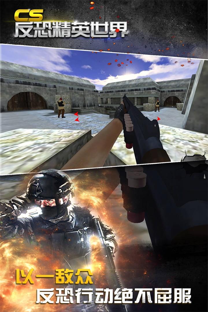 CS反恐精英世界软件截图1