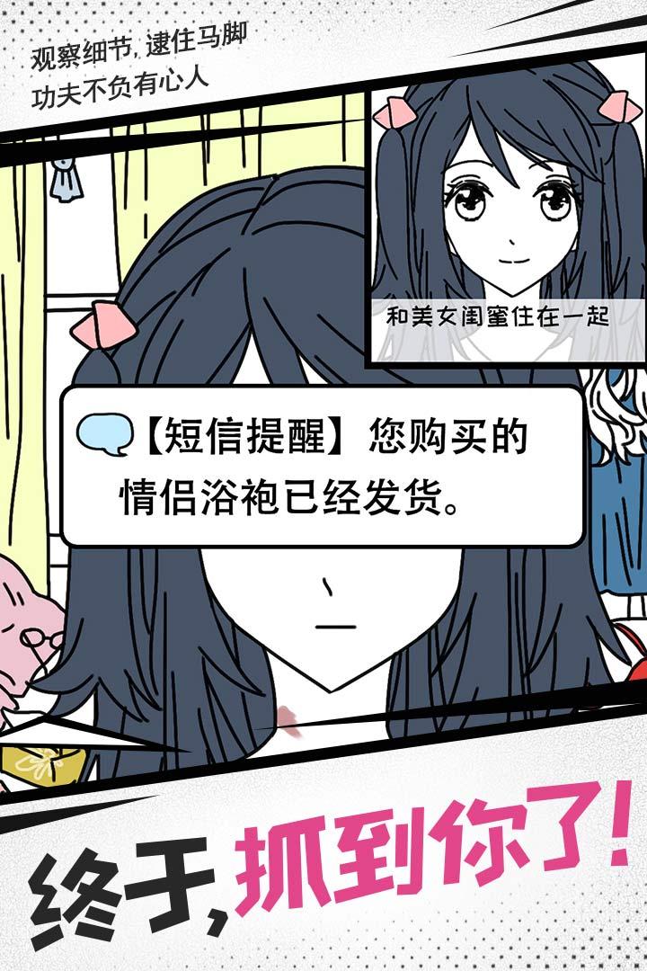 妖姬葵之秘密关系软件截图4