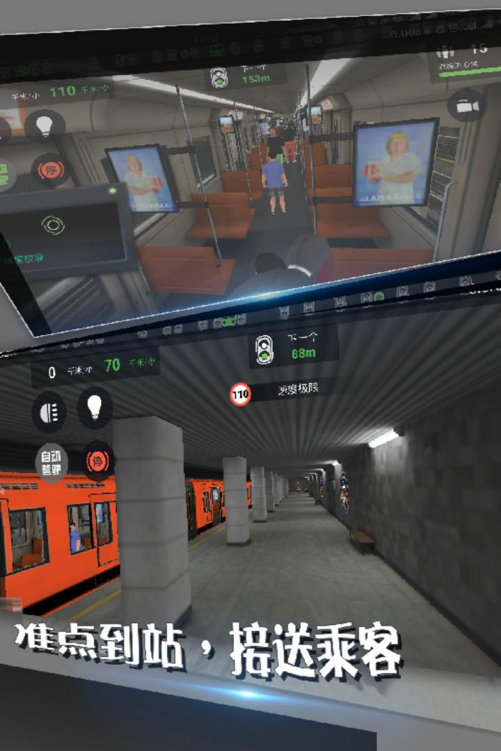 地铁模拟器软件截图4