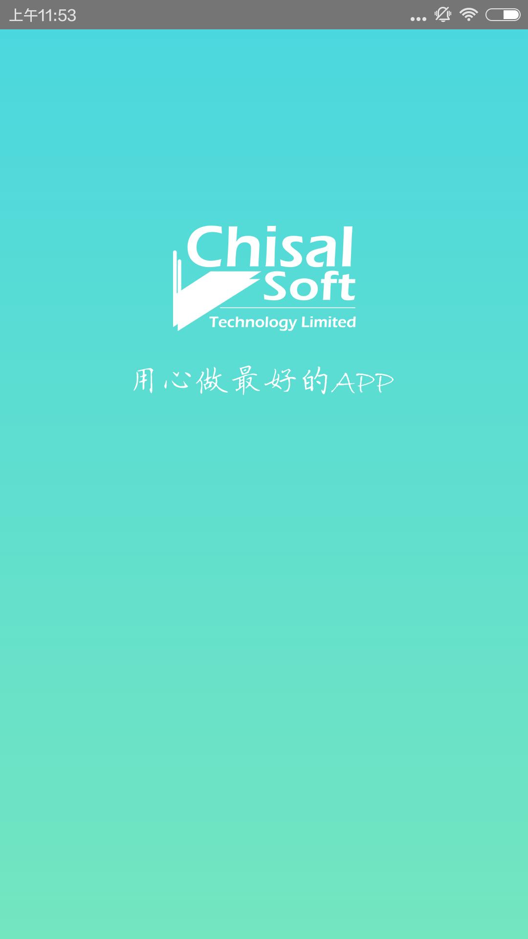 APP开发软件截图0