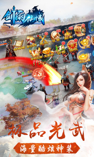 剑雨仙域软件截图1