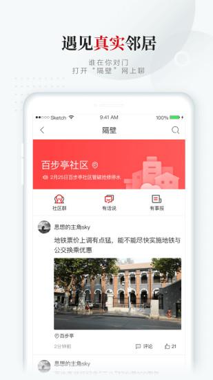 长江日报软件截图3